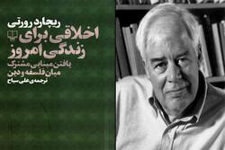 چاپ ترجمه راهکارهای ریچارد رورتی برای یافتن مشترکات فلسفه و دین