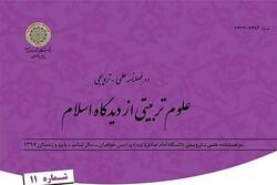 سه نشریه جدید دانشگاه امام صادق (ع) منتشر شد