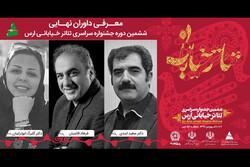 معرفی داوران نهایی جشنواره سراسری تئاتر خیابانی ارس