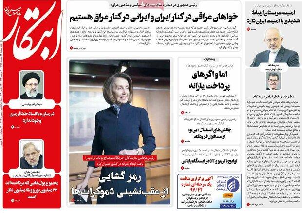 صفحه اول روزنامههای ۲۲ اسفند ۹۷
