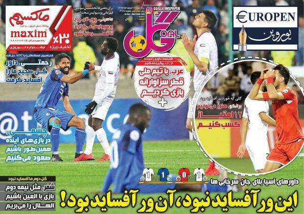 صفحه اول روزنامههای ورزشی ۲۲ اسفند ۹۷