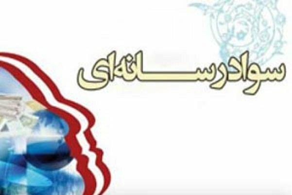 سواد رسانه ای کاربران فضای مجازی استان فارس ارتقا می یابد