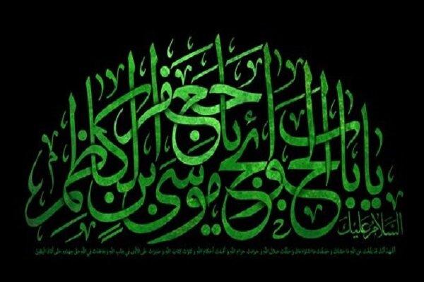 محبوبیت امام کاظم(ع) در میان اهل سنت/ شیوه قیام موسی بن جعفر(ع)