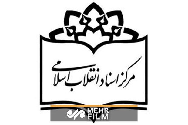 تجلیل از پژوهشگران و نویسندگان تاریخ انقلاب اسلامی