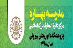 دوره آموزشی بهار مرکز دائرة المعارف بزرگ اسلامی برگزار میشود