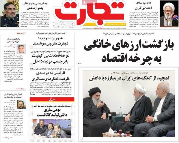 صفحه اول روزنامههای اقتصادی ۲۳ اسفند ۹۷