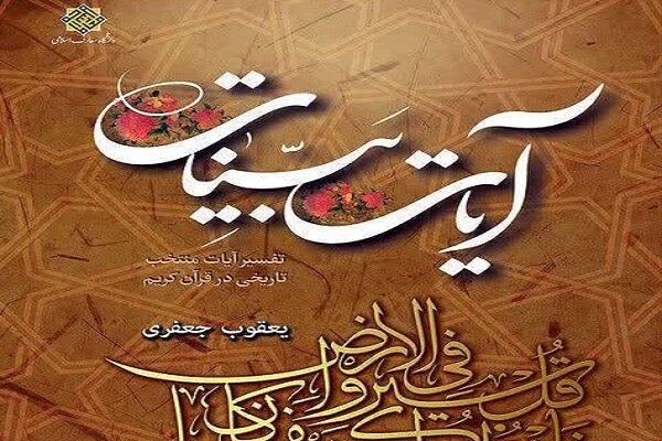 انتشار جلد دوم آیات بینات؛ تفسیر آیات منتخب تاریخی در قرآن کریم