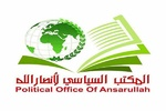 انصارالله یمن به جنبش حماس نامه فرستاد