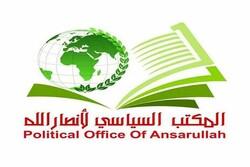 انصارالله جنایات رژیم صهیونیستی علیه ملت فلسطین را محکوم کرد