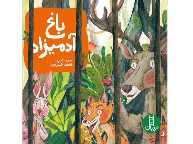 کتاب «باغ آدمیزاد» احمد اکبرپور منتشر شد