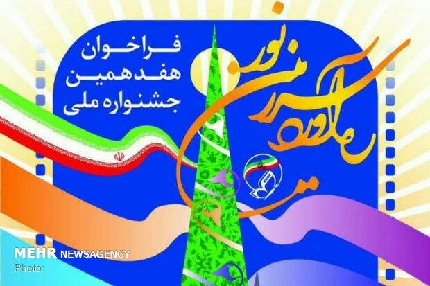 فراخوان هفدهمین دوره جشنواره ملی ره آورد سرزمین نور منتشر شد
