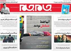 صفحه اول روزنامههای ۲۵ اسفند ۹۷