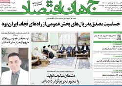 صفحه اول روزنامههای اقتصادی ۲۵ اسفند ۹۷