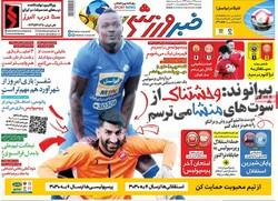 صفحه اول روزنامههای ورزشی ۲۵ اسفند ۹۷