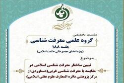 نشست تبیین ساختار معرفت شناسی اسلامی با معرفت شناسی غربی