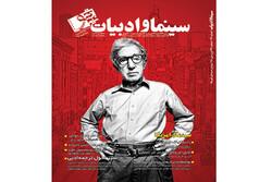 هفتادودومین شماره «سینما و ادبیات» ویژه نوروز ۹۸ منتشر شد