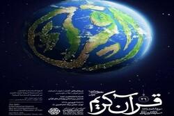 اسامی هیئت داوران مسابقات بینالمللی قرآن اعلام شد