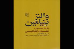 چاپ کتابی درباره نقدها و زیباییشناسی مارکسیستیِ والتر بنیامین