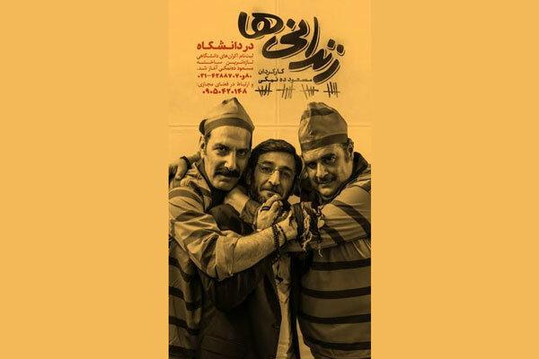 اکران «زندانیها» در دانشگاهها