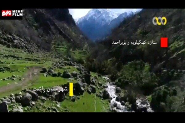 هارمونی تاریخ و طبیعت بکر در شهرستان باشت