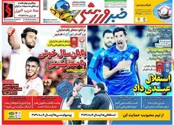 صفحه اول روزنامههای ورزشی ۲۶ اسفند ۹۷