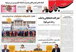 صفحه اول روزنامه های فارس ۲۶ اسفند ۹۷