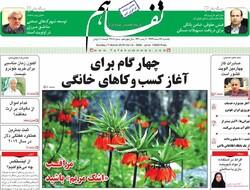 صفحه اول روزنامههای اقتصادی ۲۶ اسفند ۹۷