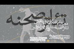 معرفی آثار بخش تئاتر صحنه تهران و البرز به جشنواره تئاتر دانشگاهی