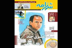 انتشار مجله «شهرنامه» از سر گرفته شد