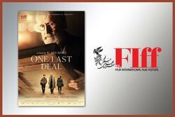 «آخرین معامله» در «جام جهان نما» جشنواره جهانی فیلم فجر