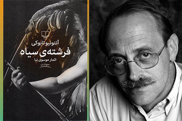 «فرشته سیاه» چاپ شد/مجموعهداستانی از نویسنده ایتالیایی ضدفاشیسم