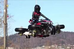 موتورسیکلت پرنده با موفقیت پرواز کرد