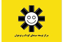 انتخابات در «مرکز توسعه سینمای کودک و نوجوان ایران»