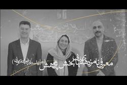 معرفی نامزدهای نهایی بخش پژوهش جشنواره تئاتر دانشگاهی