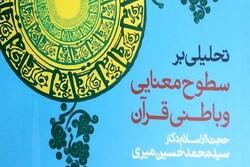 کتاب از ژرفای دریا؛ تحلیلی بر سطوح معنایی و باطنی قرآن منتشر شد