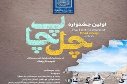 جشنواره «چِل چاپ» در روستای «خمک» شهرستان زهک برگزار می شود