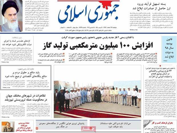 صفحه اول روزنامههای ۲۷ اسفند ۹۷