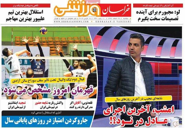 صفحه اول روزنامههای ورزشی ۲۷ اسفند ۹۷