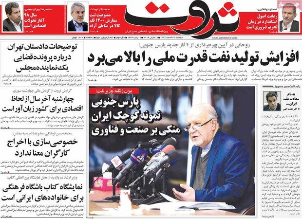صفحه اول روزنامههای اقتصادی ۲۷ اسفند ۹۷