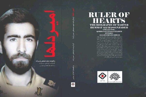 کتاب امیر دلها در حوزه هنری کهگیلویه و بویراحمد منتشر شد