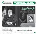 آخرین شماره خط حزب الله در سال ۹۷ منتشر شد