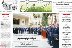 صفحه اول روزنامههای ۲۸ اسفند ۹۷