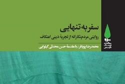 کتاب «سفر به تنهایی: روایتی مردمنگارانه از تجربه دینی اعتکاف»