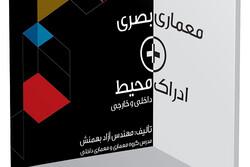 کتاب معماری بصری + ادراک محیط منتشر شد