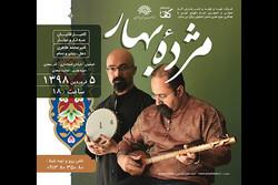 «مژده بهار» در اصفهان به صحنه میرود/ کنسرتی برای مسافران نوروز