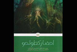گزیدهداستانهای مخوف لاوکرفت چاپ شد/احضار کطولحو در بازار نشر