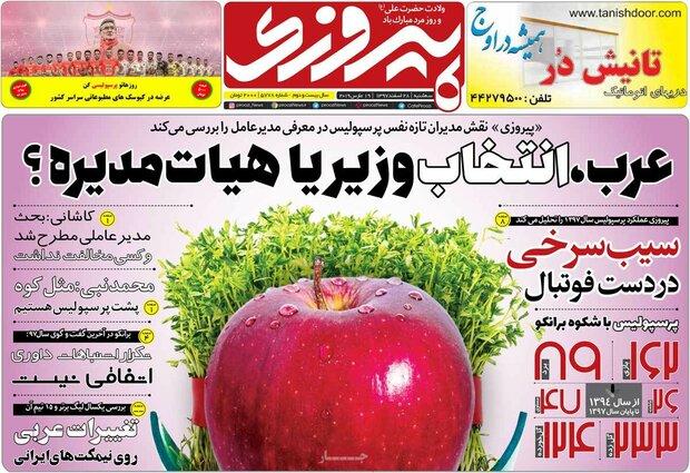 صفحه اول روزنامههای ورزشی ۲۸ اسفند ۹۷