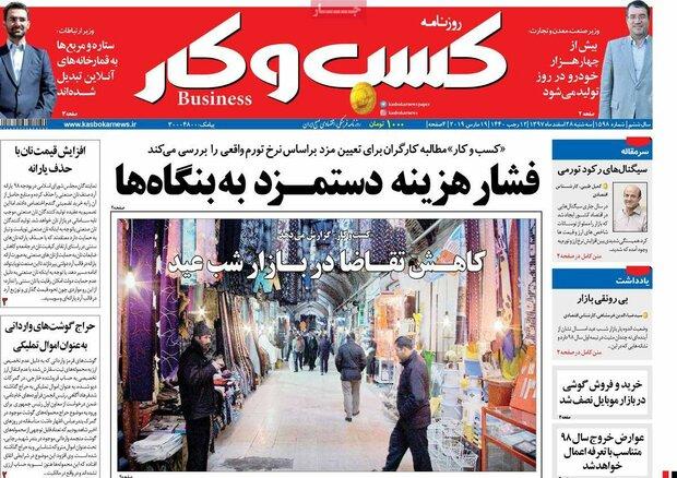 صفحه اول روزنامههای اقتصادی ۲۸ اسفند ۹۷