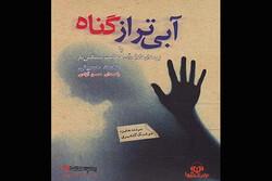 کتاب صوتی رمان «آبیتر از گناه» به بازار آمد
