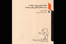 کتاب طنز«حکایتهایی برای زمانه ما»چاپ شد/ترجمه دو کتاب در یک کتاب